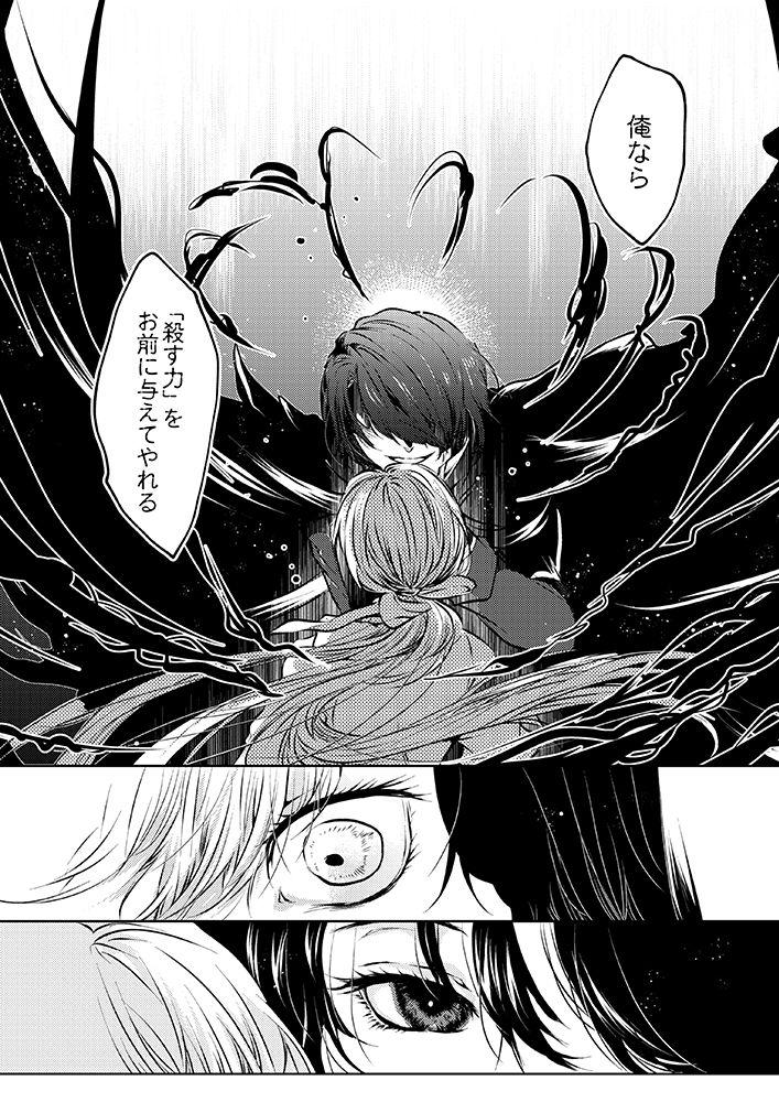 復讐のリーア~すべてを失った少女は死神と契る~ 真白なぎ